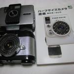 フィルムカメラ入門にハーフサイズカメラが最適である5つの理由