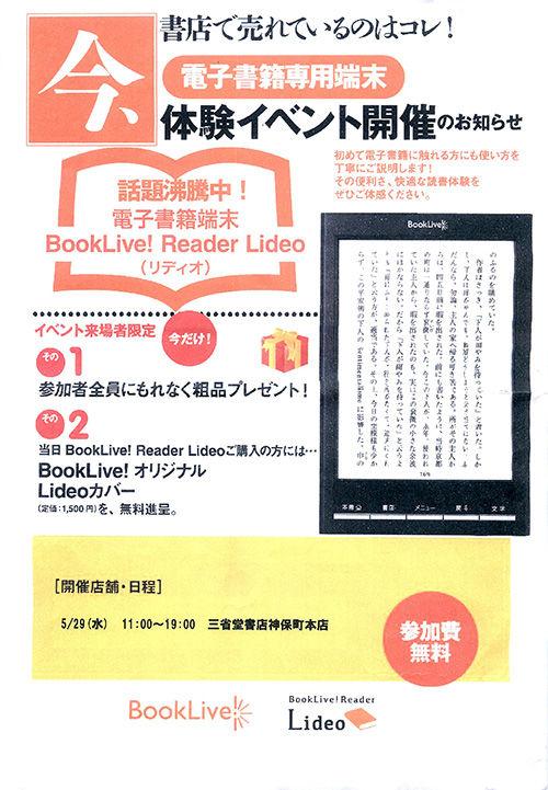 ebook_lideo_07_blog_import_529f1368cc018