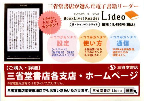 ebook_lideo_08_blog_import_529f136a56520