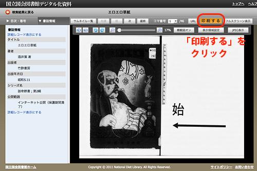 ebook_eroero_zoushi_05_blog_import_529f167b64045