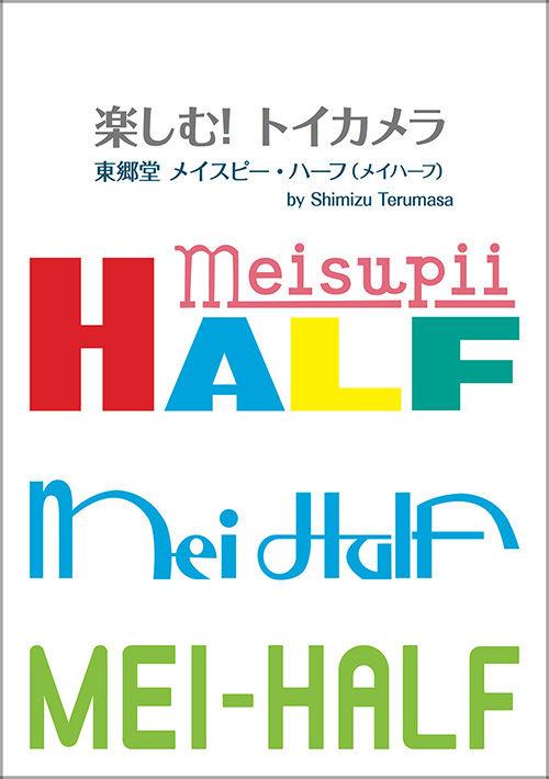 ebook_meisupii_half_01_blog_import_529f137bf2030