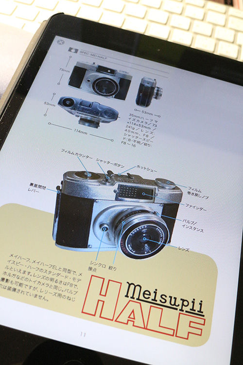 ebook_meisupii_half_05_blog_import_529f1381be68f