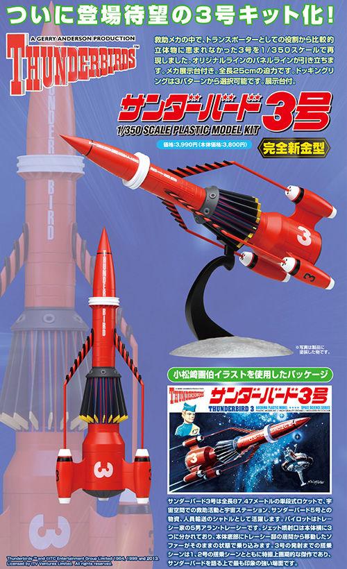 thunderbirds_plastic_mocel_thunderbird3_01_blog_import_529f150bdb21f
