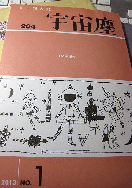 uchuujin_01_blog_import_529f14fb45377