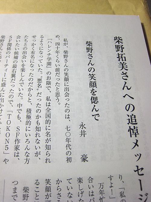 uchuujin_02_blog_import_529f14fd12081
