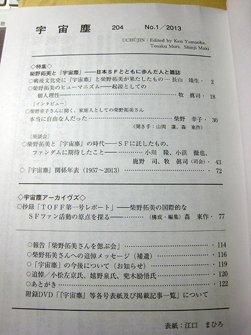 uchuujin_03_blog_import_529f14fe85ae9