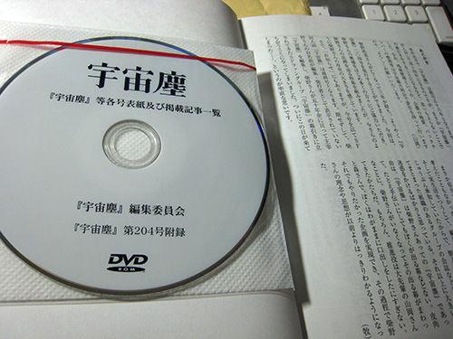 uchuujin_04_blog_import_529f150017711