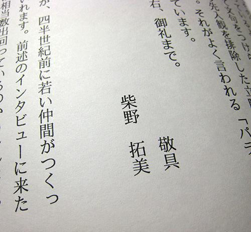 uchuujin_06_blog_import_529f1502a67a2