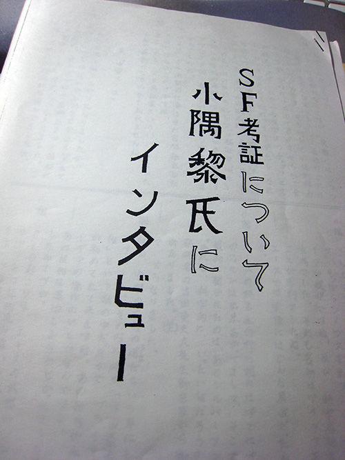 uchuujin_07_blog_import_529f15042a3ac