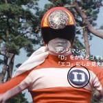 電子戦隊デンジマンに出てきたカメラ(1)