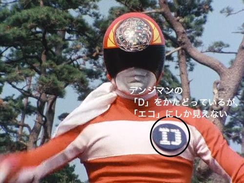 denshisentai_denjiman_04_01_blog_import_529f1f47c2514