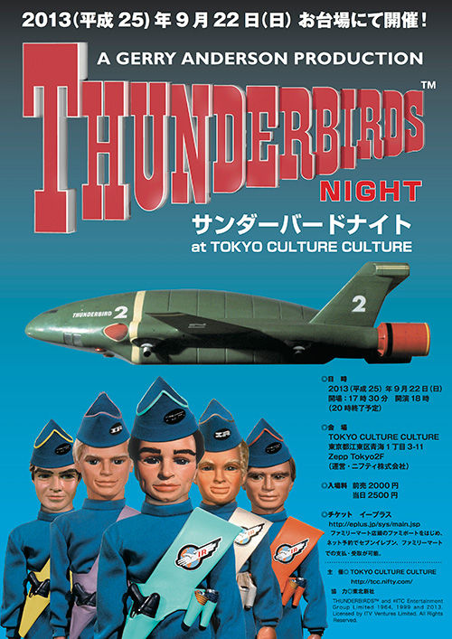 thunderbirds_event_thunderbirds_night_01_blog_import_529f1d2df1571
