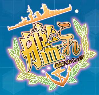 kantai_collection_game_01_blog_import_529f18c82e925
