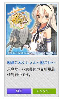 kantai_collection_game_03_blog_import_529f18cb17d1e