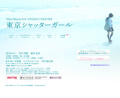 tokyo_shutter_girl_movie_01_01_blog_import_529f1a41323fe