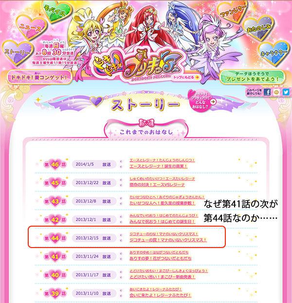 dokidoki_precure_44_06_blog_import_52ee8d6125b4b