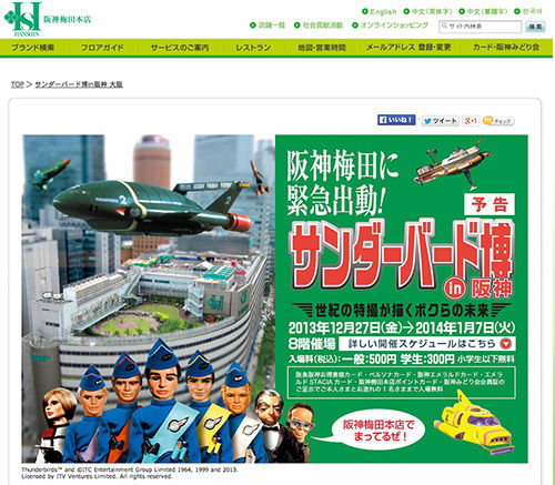 thunderbirds_expo_osaka_01_blog_import_52ee8d1036c6c