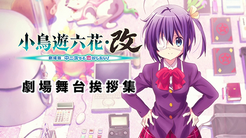 chuunibyou_movie_aisatsu_01
