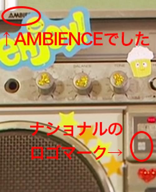 minakuninde_shinkoukei_radio_cassette06