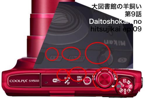 daitoshokan_no_hitsujikai_09_10