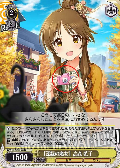 game_idolm@ster_cinderella_girl_takamori_aiko_camera_04