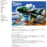 サンダーバードのプラモ箱絵で知られる小松崎茂展が7月5日まで! 入場無料!!