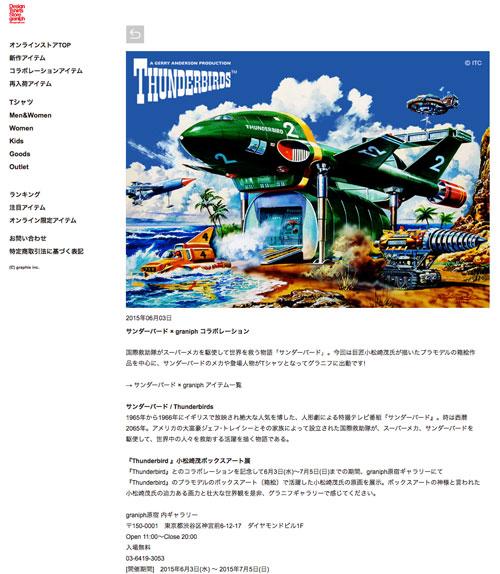 20150625_thunderbirds_komatsuzaki