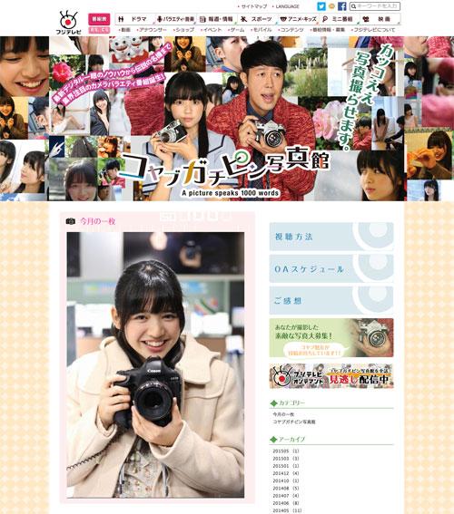 koyabu_gachipin_01