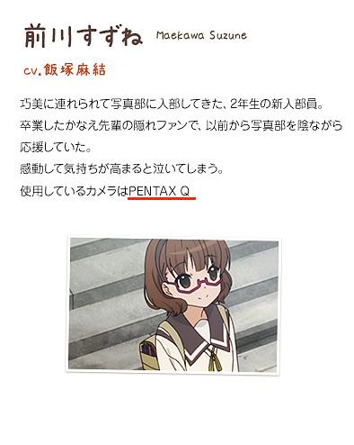 tamayura_kanketsu_01_09