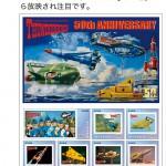 サンダーバード50周年記念のオリジナル切手が日本で発売!