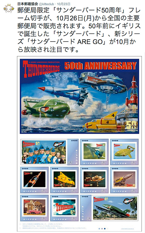 20151023_thunderbirds_stamp