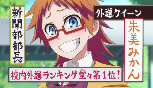jitsuwa_watashi_wa_03_01