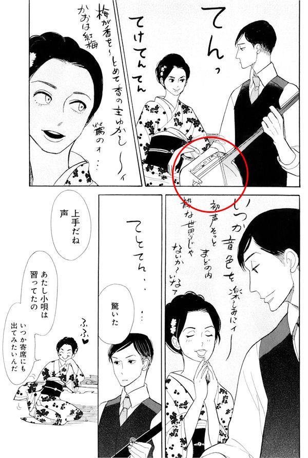 shouwa_genroku_rakugo_sinjuu_04_05