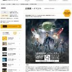 サンダーバードARE GOが宇宙ミュージアムTENQにてコラボ企画展を開催!!