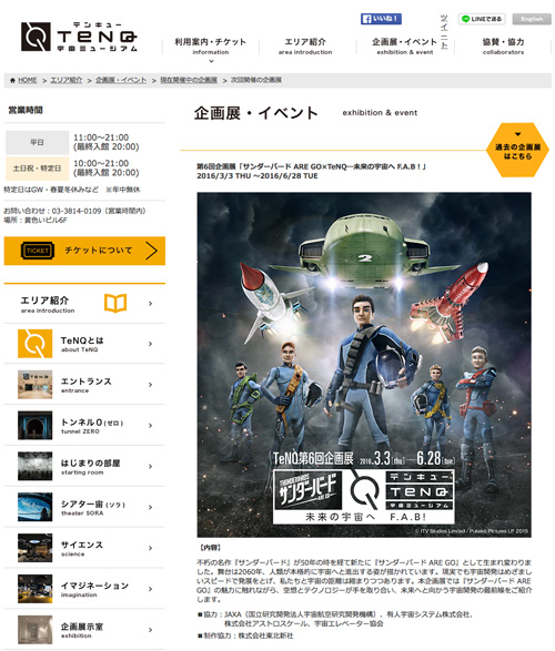 20160302_thunderbirds_are_go_tenq_01
