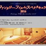 4月16日にサンダーバード&フィルム・ミュージック・コンサート開催!!