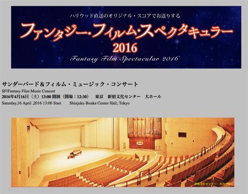 20160413_thunderbirds_concert_01