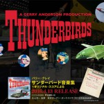 サンダーバード音楽集のCD・本日発売!!
