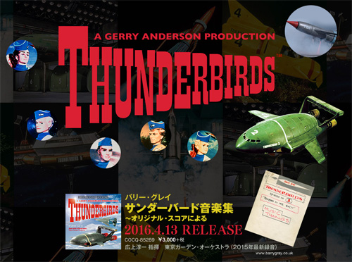 20160413_thunderbirds_soundtrack_ogirinal_score_01