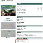 デアゴスティーニからサンダーバード1号の模型付きマガジン発売決定!