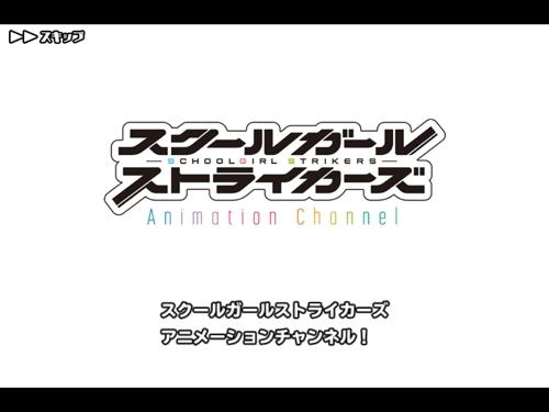 schoolgirl_strikers_anime_kokuchi_01