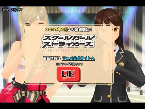 schoolgirl_strikers_anime_kokuchi_05