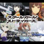 スマホゲーム「スクールガールストライカーズ」(スクスト)がアニメ化決定!