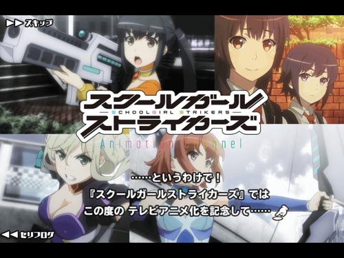 schoolgirl_strikers_anime_kokuchi_06