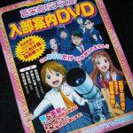 [懐] 宙のまにまに アフタヌーン付録 蒼栄高校天文部入部案内DVDを入手したよ!!