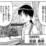 岩橋健一郎×所十三『ドルフィン』岩城美幸のラジカセはSONY CF-1980V(mk5)!