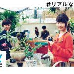 マイナビバイトの広告で有村架純さんが使っていたのはオリンパス・ペンEE-3!!