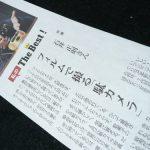 俳優・石井正則さんのカメラはフジAUTO-8QD、コニカKANPAI、コニカ・マーメイド!!