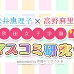 松井恵理子×高野麻里佳の秋田女子学園マスコミ研究会で使われていたのはリコーGR DIGITALとペンタックスのK-1だった?