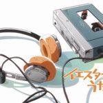 アニメ『イエスタデイをうたって』第1話にSONY 初代ウォークマンTPS-L2が登場!!